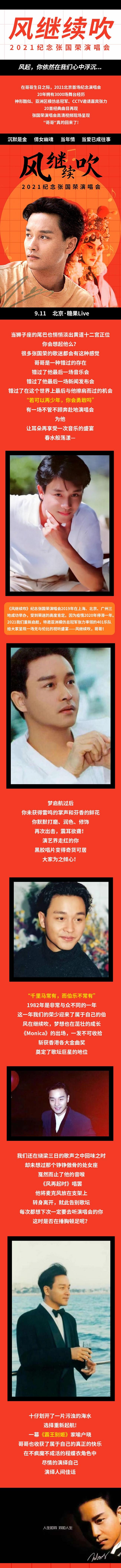 张国荣长图文_01(1).jpg