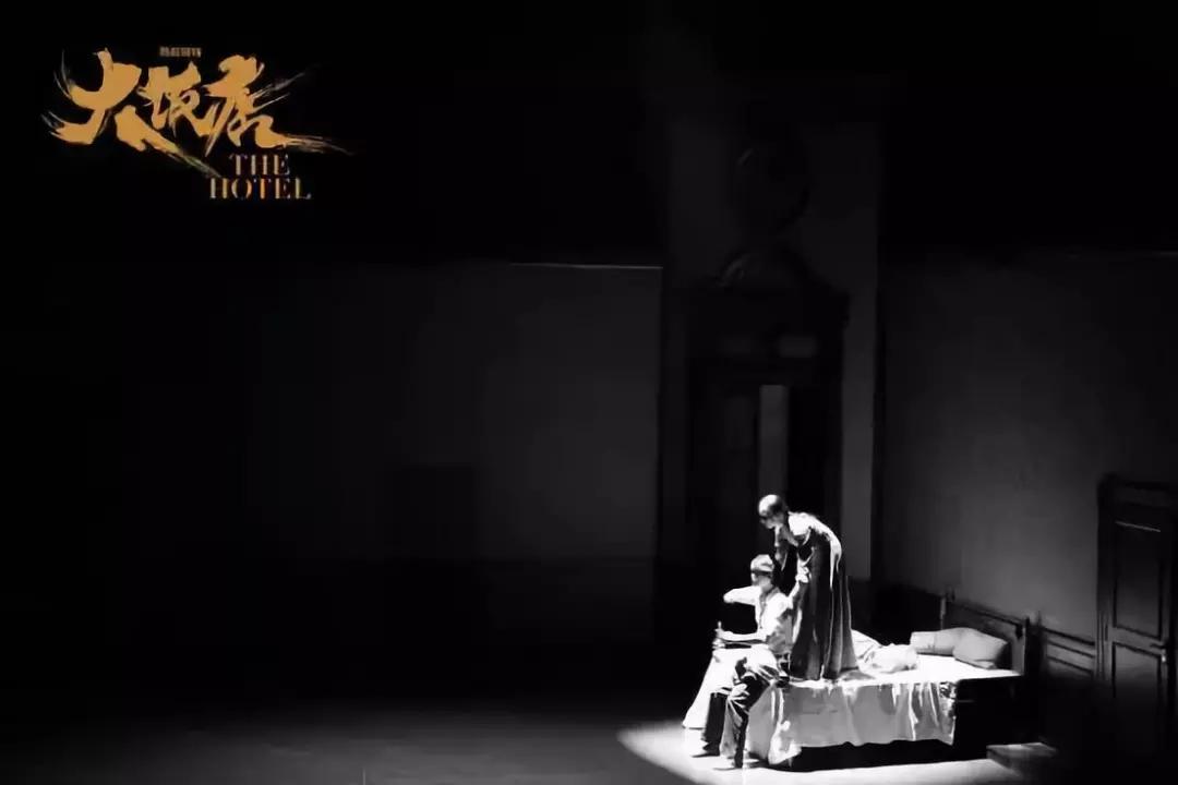 舞蹈剧场《大饭店》武汉站