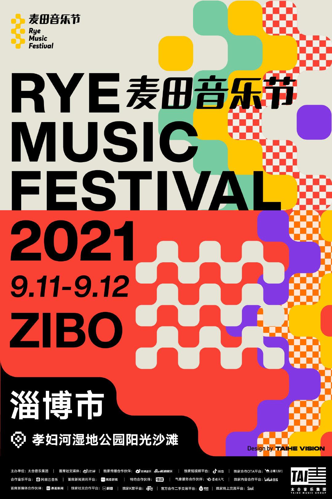 2021淄博麦田音乐节购票入口+时间+地点