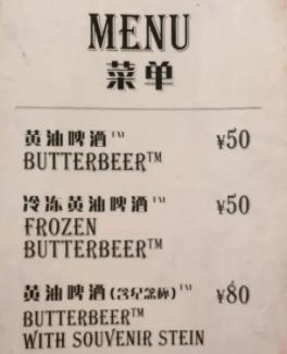 北京环球影城物价一览