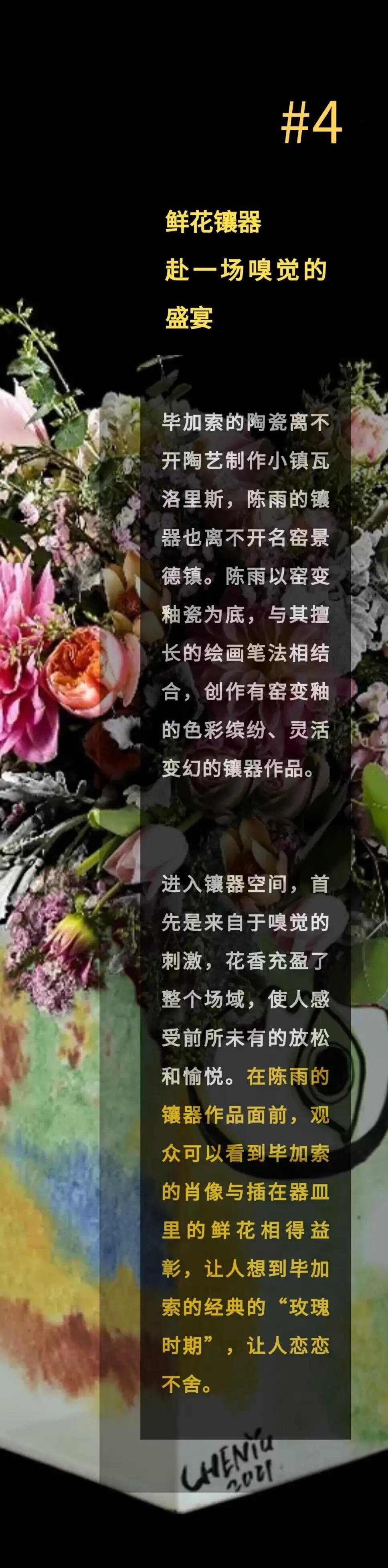 1001个毕加索陈雨作品展杭州站