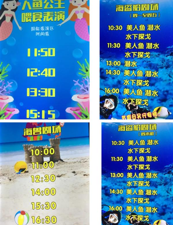 2021国庆武汉东湖海洋乐园攻略