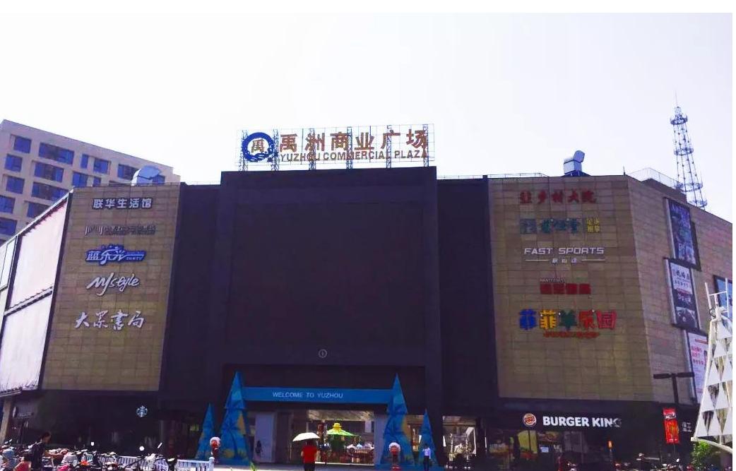 上海禹洲商业广场