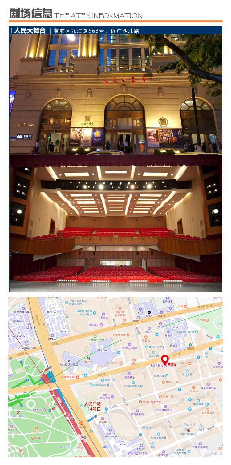 10-人民大舞台-剧场信息.jpg