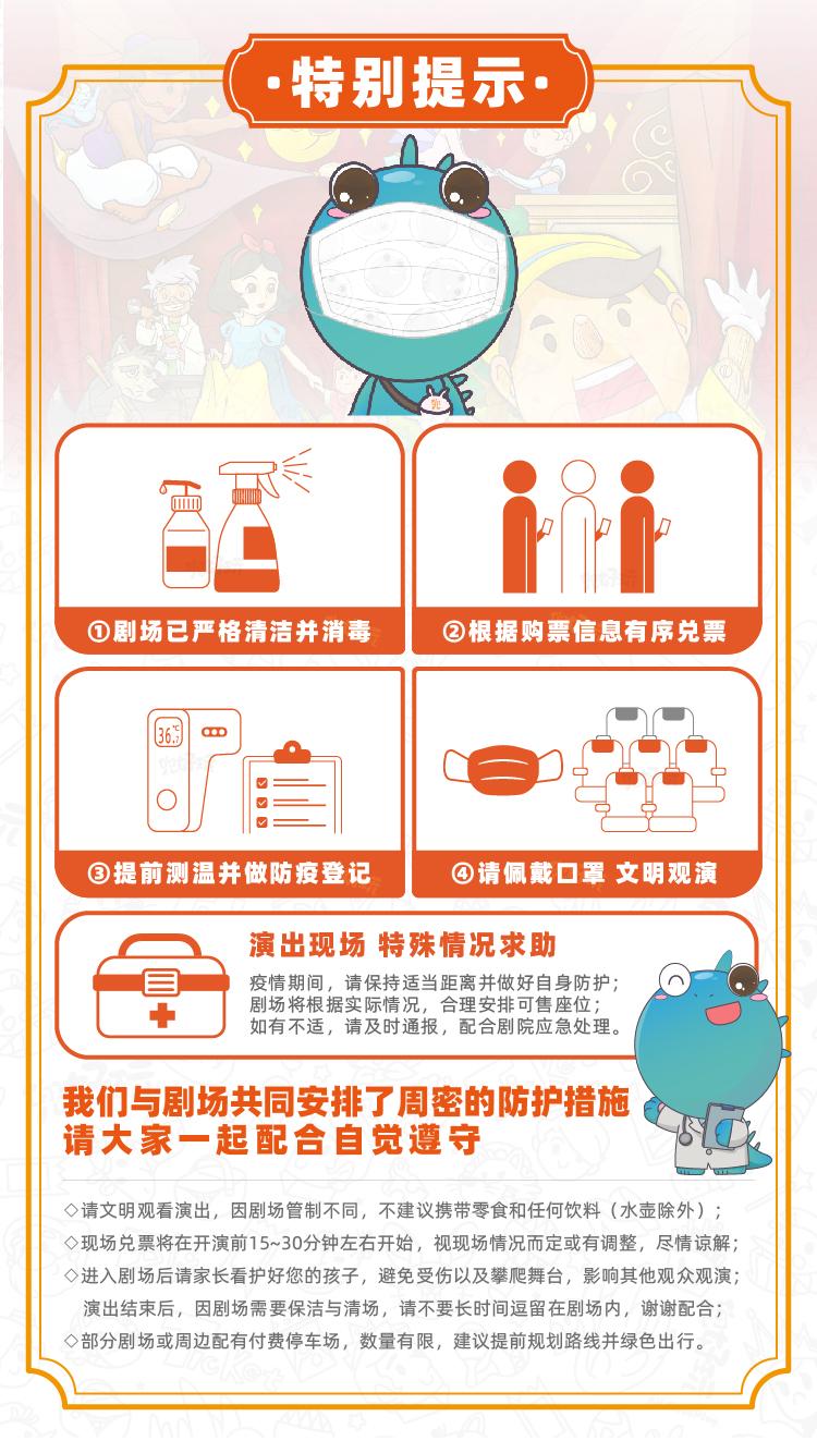12-疫情剧场图_画板 1.jpg