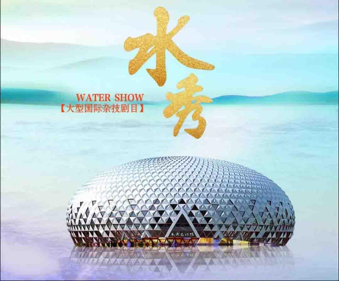濮阳水秀国际大剧院
