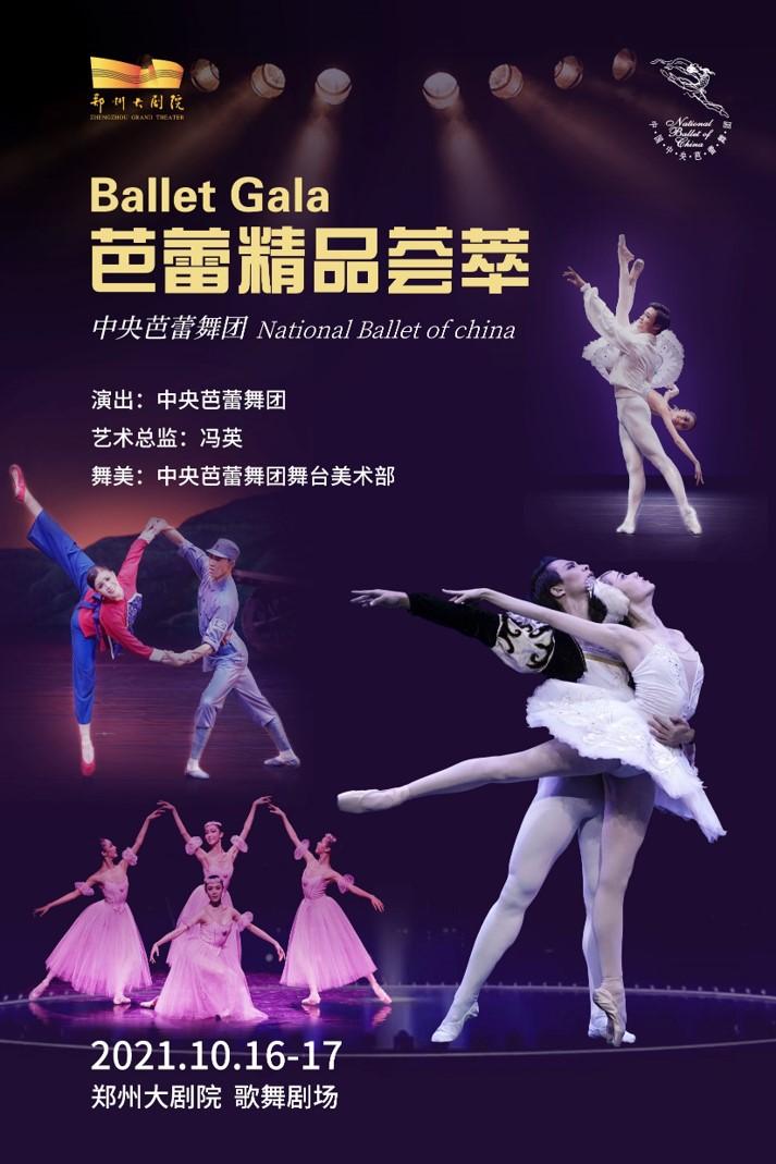 中央芭蕾海报.jpg